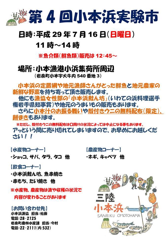 「第4回小本浜実験市」チラシ(表)