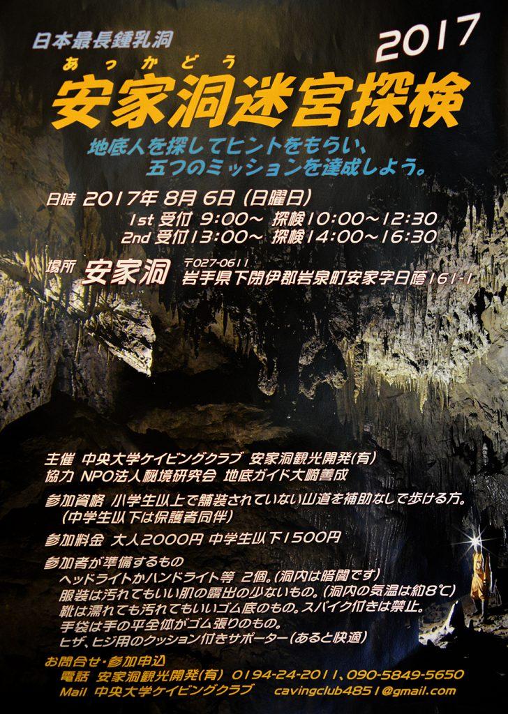 安家洞迷宮探検ポスター