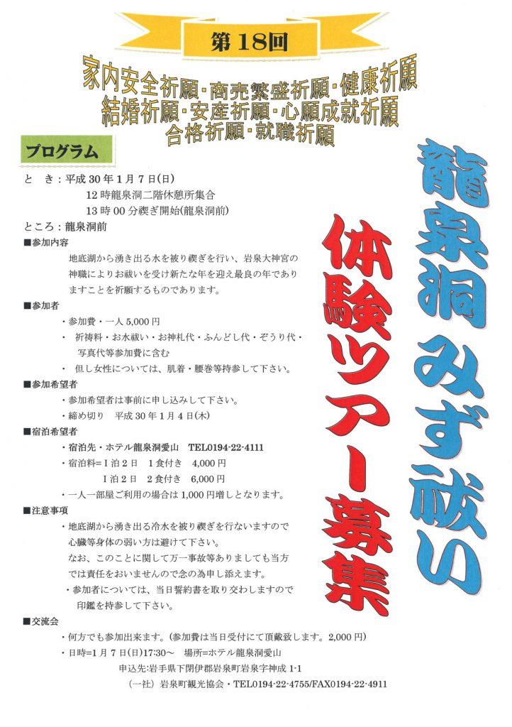 「第18回龍泉洞みず祓い体験ツアー」のお知らせ