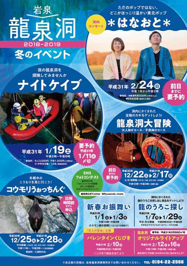 「龍泉洞冬のイベント」