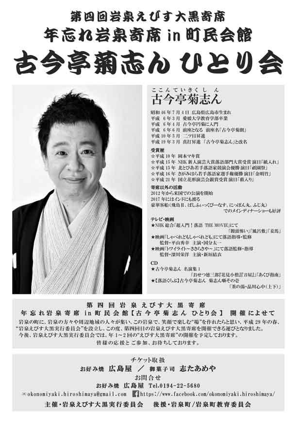 「第四回岩泉えびす大黒寄席」のお知らせ