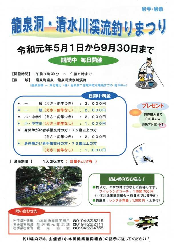2019年「龍泉洞・清水川渓流釣りまつり(表)」のお知らせ