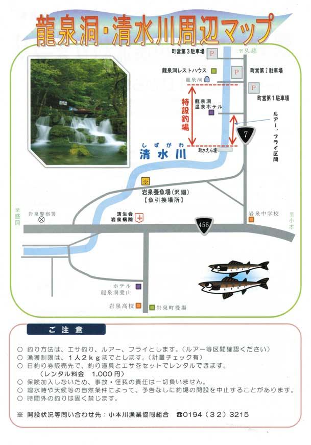 2019年「龍泉洞・清水川渓流釣りまつり(裏)」のお知らせ