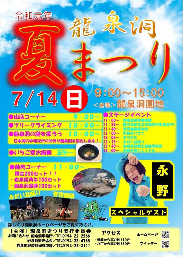 「龍泉洞夏まつり」開催のお知らせ