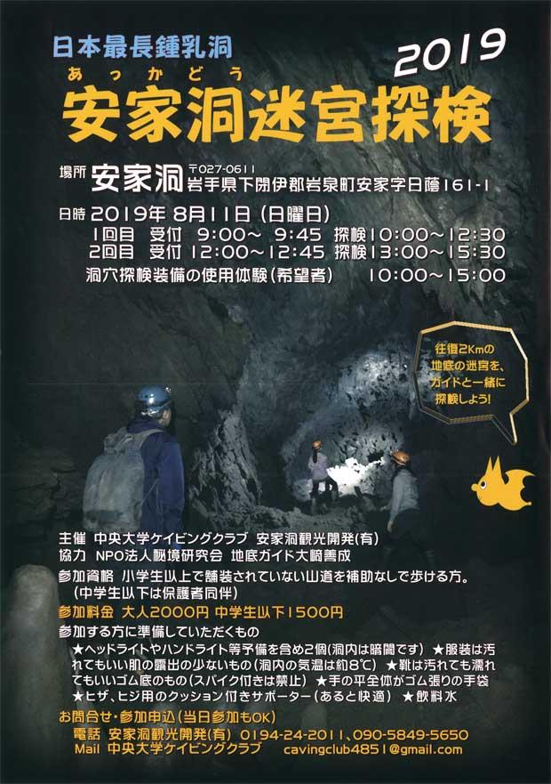 「安家洞迷宮探検2019」参加者募集のお知らせ。